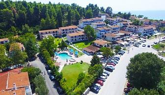 Юли и Август в Гърция на 100м. от плажа. 3 нощувки, 3 закуски, 3 вечери + басейн в hotel Jenny***, Сивири, Халкидики. Две деца до 16год - безплатно