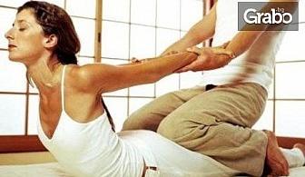 Юмейхо терапия на цяло тяло