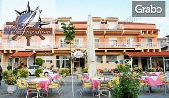 До 1 Юни във Фанари, Гърция! 2 или 3 нощувки за двама, трима или четирима