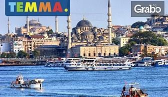 За 1 Юни в Истанбул! 2 нощувки със закуски, плюс транспорт и възможност за посещение на Църквата на първия ден от месеца