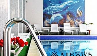 От Юни до Септември в Хисаря! Нощувка, закуска + 2 басейна с минерална вода и релакс зона от хотел Албена***