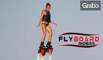 Забавление край София!20 минути наем на Flyboard, плюс инструктаж и видеозаснемане