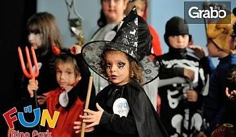 Забавления за малчугана! Хелоуин парти - на 28, 29, 30 или 31 Октомври