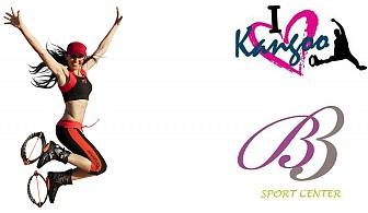 Забавлявай с най-новата спортна мания - Kangoo Jumps. Четири посещения по 60 минути в най-новата зала ВВ Sport Center