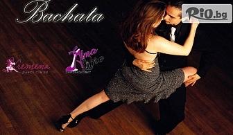 Забавлявай се с танци! 4 посещения на Бачата за начинаещи, от Kremena Dance Center