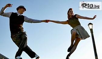 Забавлявайте се, докато танцувате! 4 посещения на Суинг-Линди хоп, от Kremena Dance Center