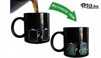 Забавна Магическа чаша с батерии - 300 мл, от Svito Shop