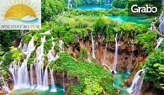До Загреб, Плитвички езера, Сплит и Дубровник в края на Април! 2 нощувки със закуски и транспорт, с възможност за посещение на Будва и Котор