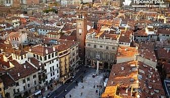 До Загреб, Верона, Венеция, Милано и Сирмеоне (5 дни/3 нощувки със закуски) за 220 лв.