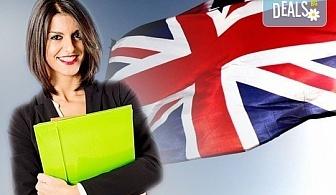 Запишете се на индивидуален курс по английски език на ниво по избор с продължителност 20 уч.ч. от Школа БЕЛ!