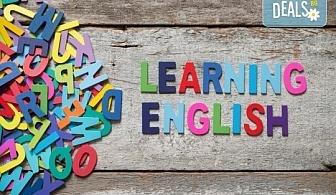 Запишете се на курс по английски език на ниво по избор с продължителност 45 уч.ч. в Школа БЕЛ!