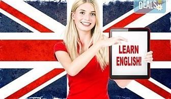 Запишете се на курс по общ английски език, 48 учебни часа, от езикова школа English Language Centre
