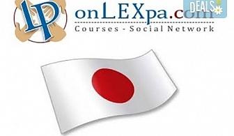 Запишете се на онлайн курс по японски език с неограничен достъп до системата от onlexpa.com!