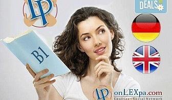 Запишете се на online курс поанглийски език (ниво B1) или немски език (ниво B1) от onlexpa.com