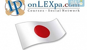 Запишете се на online курс по Японски език с неограничен достъп до системата от onlexpa.com!