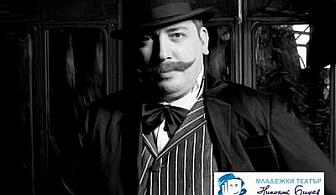 """Да започнем 2013та с """"Господин Балкански"""" в Младежки театър на 03.01 от 19ч, билет за 8лв"""