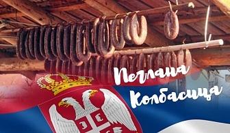 Заповядайте на Фестивала на пеглената колбасица в Пирот на 26.01. - транспорт и водач от Глобус Турс!