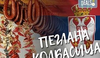 Заповядайте на фестивала на пеглената колбасица в Пирот на 25.01.! Транспорт и екскурзовод от Комфорт Травел!