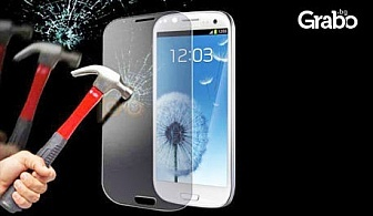 Защити дисплея си с Tempered Glass - за всички модели телефони