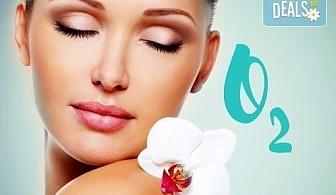 Засияйте с диамантено микродермабразио и кислородна терапия на лице в салон за красота Женско царство в Центъра!
