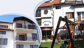 Заведете половинката на почивка в Банско. Нощувка (мин.2 ) със закуска и вечеря за двама в къща Ореха за 45 лв.