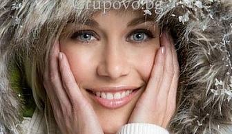 За здрава и красива кожа през зимата салон за красота Essential Ви препоръчва почистване на лице само за 9.90 лв.