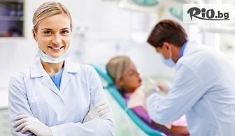 Здрави зъби! Дентален обстоен преглед със снемане на зъбен статус, поставяне на зъбен имплант и контролен преглед, от Eвровита Дентал