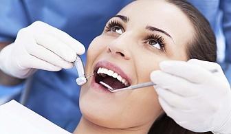 Здрави зъби! Лечение на кариес, поставяне на фотополимерна пломба, преглед и консултация само за 15 лв. от Дентален кабинет д-р Снежина Цекова.