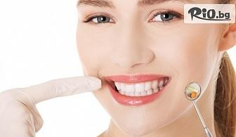 Здрави зъби! Почистване на зъбен камък с ултразвук, полиране с Air Flow и обстоен профилактичен преглед, от Дентална клиника Персенк