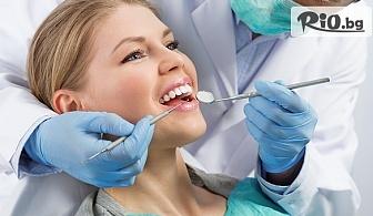Здрави зъби! Почистване на зъбен камък с ултразвук и полиране + преглед, план за лечение и БОНУС, от Дентален кабинет д-р Снежина Цекова