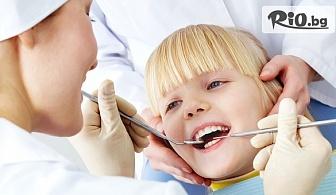 Здрави зъбки! Детска фотополимерна пломба със специални цветни ефекти и лечение на кариес, от Стоматологичен кабинет Д-р Лозеви