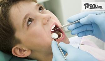 Здрави зъбки! Поставяне на силант на постоянен детски зъб и БОНУС, от Дентален кабинет д-р Снежина Цекова