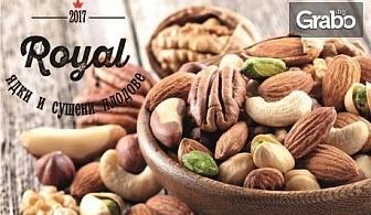 1кг здравословен микс ядки - сурови с екзотични плодове, или печени