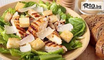 2 здравословни и вкусни салати по избор, от Central-place в центъра на Пловдив