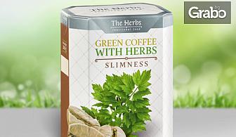 200гр зелено кафе с билки - естествената тайна за здравословен живот