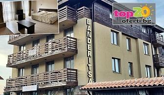 Зима в Банско! Нощувка със закуска + Басейн, Релакс пакет, Трансфер до лифта и Процедура по избор в Апартаменти Бъндерица, Банско, от 31 лв. на човек