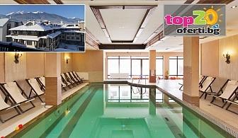 Зима в Банско! Нощувка със закуска и вечеря или All Inclusive Light + Вътрешен басейн и СПА Зона в хотел Мария Антоанета Резиденс 4*, Банско, за 50 лв./човек