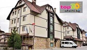 Зима в Банско! Нощувка със закуска и вечеря + Джакузи и СПА в хотел Олимп, Банско, за 36 лв. на човек!