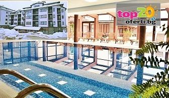 Зима в Банско! Нощувка със закуска и вечеря или закуска + Закрит Басейн, Релакс Пакет и Детски кът в Апарт хотел Роял, Банско, за 39 лв. на човек