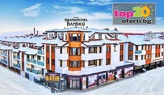 Зима в Банско! 3, 4 или 5 Нощувки със закуски и вечери + Вътрешен Акватоничен басейн и СПА пакет в Гранд хотел Банско 4*, Банско, от 199.50 лв. на човек