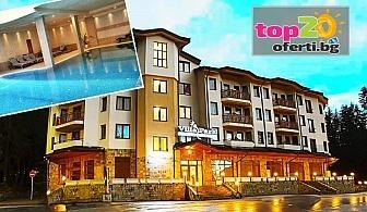 Зима в Боровец! Нощувка със закуска в студио + Басейн и СПА пакет в хотел Вила Парк - Боровец, за 38.50 лв.!