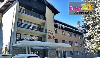 Зима в Боровец! Нощувка със закуска и вечеря, Следобеден чай, Сауна, Детски клуб и Трансфер до лифта в хотел Бор, Боровец, от 46 лв./човек