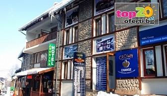 Зима в центъра на Банско! Нощувка със закуска и вечеря + Топъл басейн, Сауна и Джакузи в хотел Родина, Банско, за 39 лв. на човек