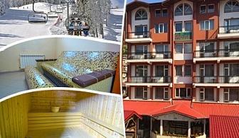 Зима в Чепеларе! Нощувка на човек със закуска и вечеря + релакс зона в хотел Йола***