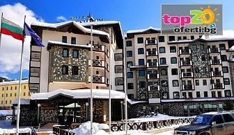 Зима в Чепеларе! Нощувка със закуска и вечеря + Закрит Басейн и Релакс пакет в Хотел Родопски дом 4* - Чепеларе, от 53 лв./човек