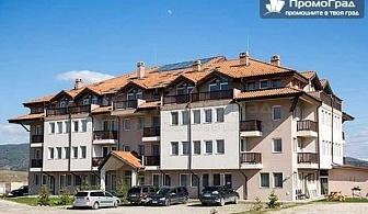 Зима (10.12-21.12) в хотел Севън сийзънс, Банско. Нощувка (мин.2) в студио със закуска и вечеря за двама.