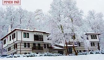 Зима в Мелник! Две нощувки със закуски + празнична вечеря от хотел Речен Рай