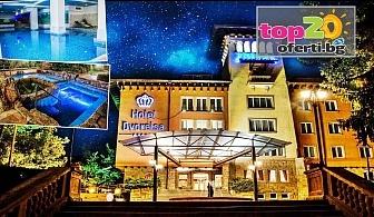 5* Зима! Нощувка със закуска и вечеря + Минерални басейни и СПА пакет в СПА Хотел Двореца 5*, Велинград, на цени от 70 лв. на човек