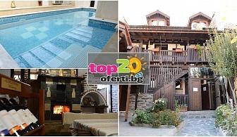 Зима в Огняново! Нощувка със закуска и вечеря + Минерален басейн и Отстъпка за ползване на СПА в хотел Алексова къща, Огняново, за 39 лв. на човек