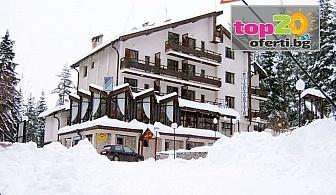 Зима в сърцето на Планината! Нощувка за ДВАМА със закуска и вечеря, Чаша вино + Сауна в Хотел Сикрет - Изворите, Банско, от 44 лв. »